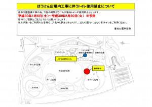 【お知らせ】ぼうけん広場内工事に伴うトイレ使用禁止について