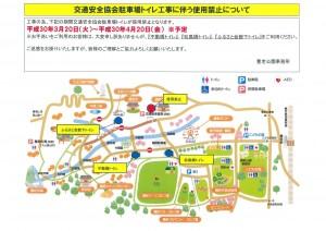 【お知らせ】交通安全協会駐車場トイレ工事に伴う使用禁止について
