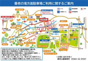 【案内】養老の滝入口駐車場について(2021.4.1~)